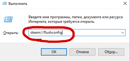 1_команда steam flushconfig